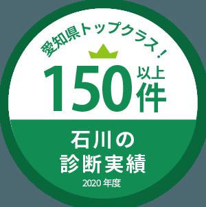 愛知県でトップクラス!150件以上 石川氏の診断実績