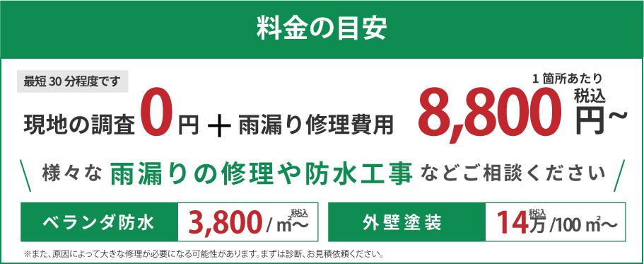 雨漏り補修・修理 瓦屋根・スレート屋根共通 一箇所あたり¥15,000~(税込)