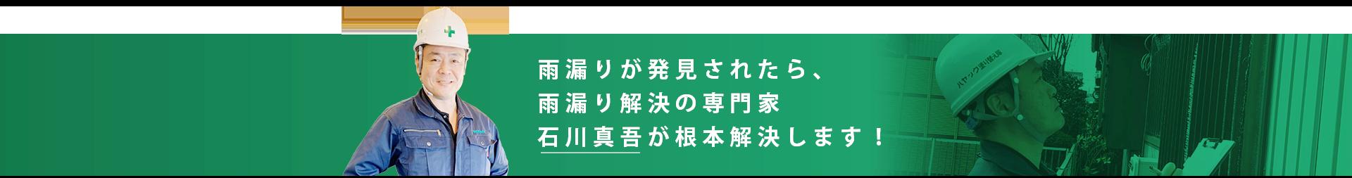 雨漏りが発見されたら、雨漏り解決の専門家石川真吾が根本解決します!