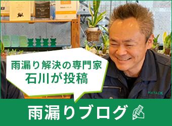 石川の雨漏りブログ