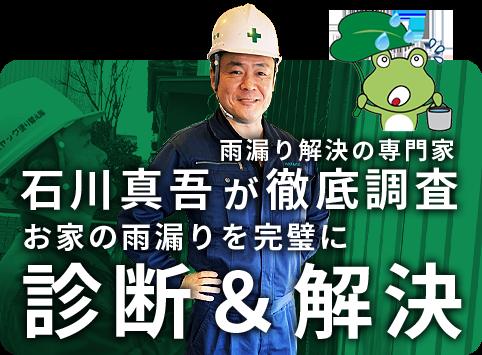 雨漏り解決の専門家の石川慎吾が徹底調査。お家の雨漏りを完璧に診断&解決