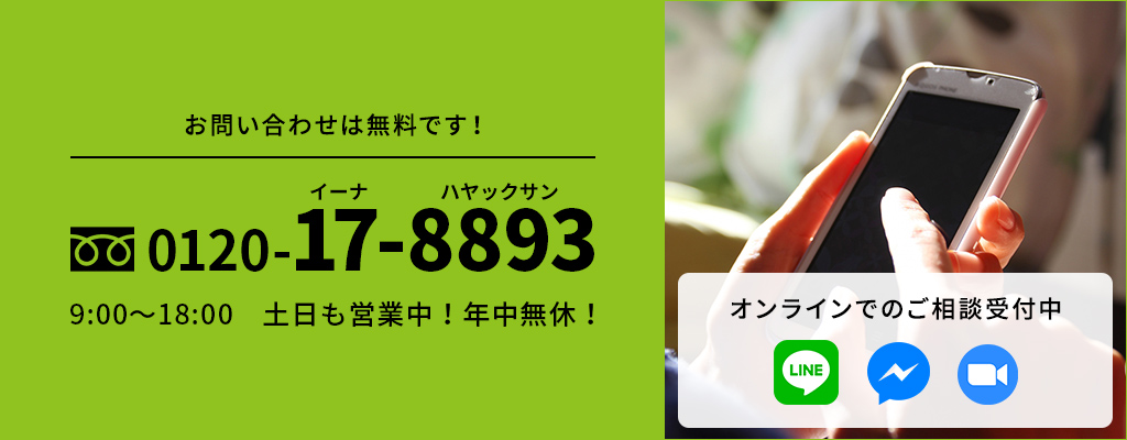 お問い合わせは無料です。お気軽にご連絡ください。
