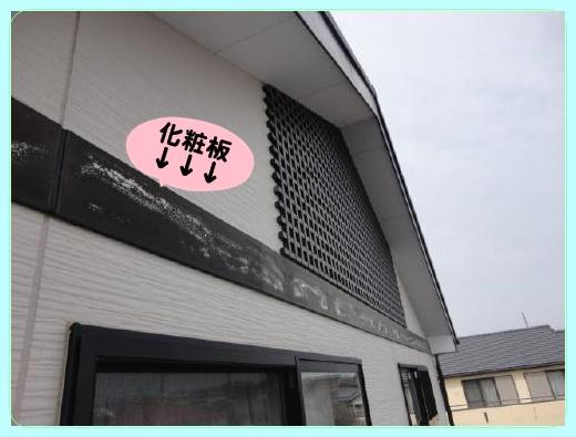 ハヤック塗り替え 岡崎外壁 シリコン塗装