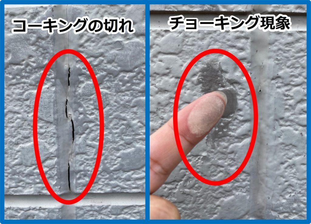 コーキングの切れ・チョーキング現象など<br> 建物全体の塗装メンテナンスが必要な状態